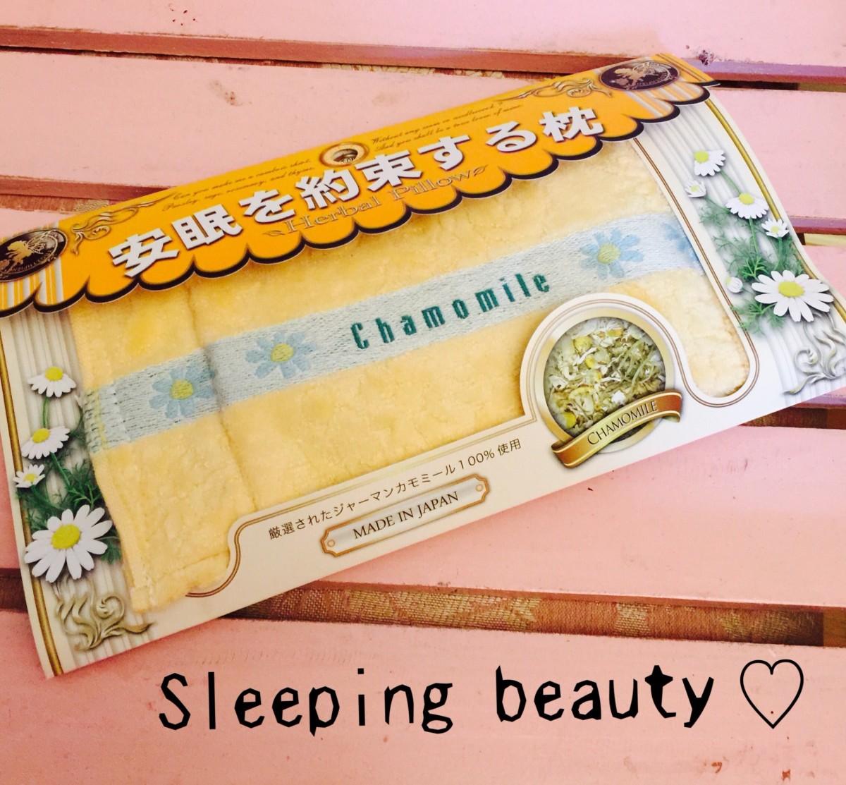 ワンコイン500円で睡眠美容!プレゼントにも最適。ハーブ枕がおススメ♡