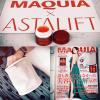 【本日発売】MAQUIA(マキア)創刊記念11月号は豪華アスタリフトorアベンヌの付録違い+付録なしの3種類から選べます