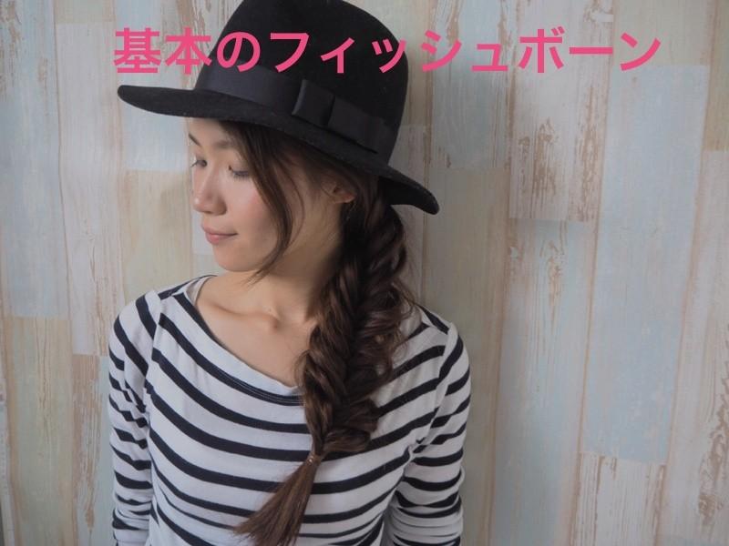【動画あり】春夏のまとめ髪に!基本のフィッシュボーンアレンジ♡