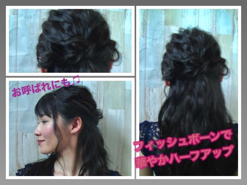 【動画あり】結婚式のお呼ばれヘアにオススメ!フィッシュボーンで作る、簡単華やかハーフアップ