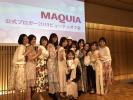【イベント】マキア公式ブロガーオフ会2019♡