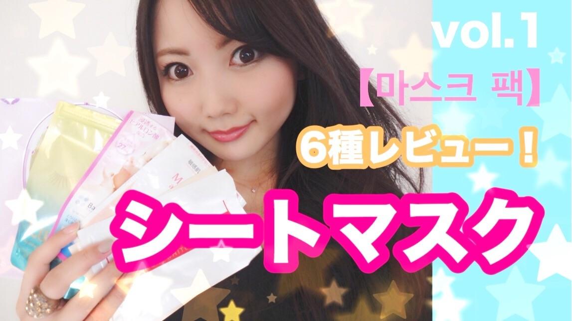 【動画あり】シートマスク6種類レビュー♡