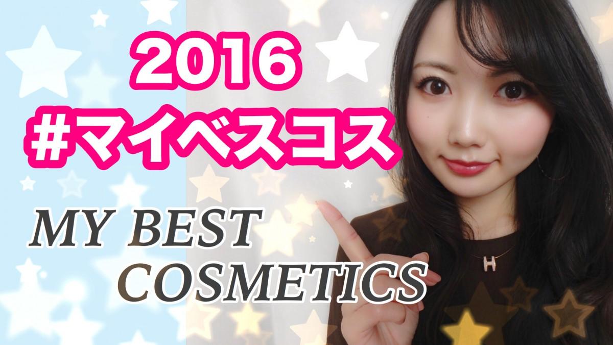 【動画あり】2016・MYベストコスメ!