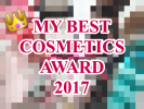 【ベスコス】お気に入りすぎ♡2017年MYベストコスメ大発表!
