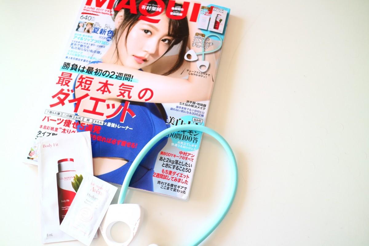【MAQUIA6月号】夏までまだ間に合う!本気のダイエット特集!!