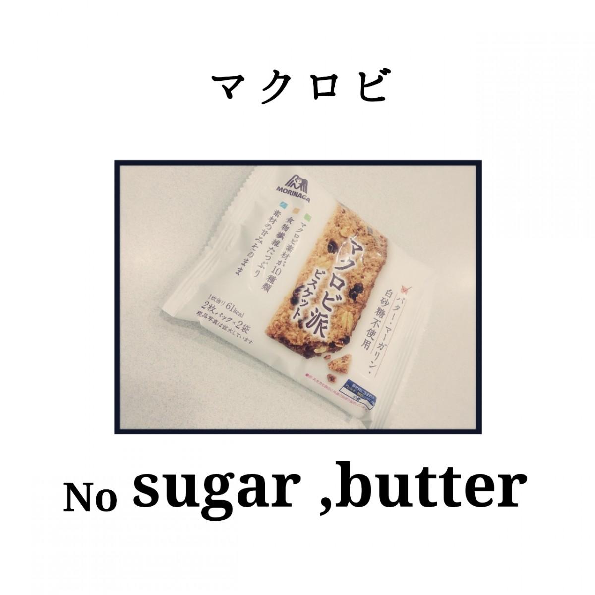 『砂糖&バター不使用』のお菓子♪