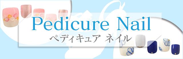 きゅんを誘う「ペディキュア」のネイルカタログ。人気ネイルサロンによる最新デザインをお届け!サロン派もセルフ派も必見。種類豊富なアートのなかから、あなたの印象アップを叶えるお気に入りを見つけて♪