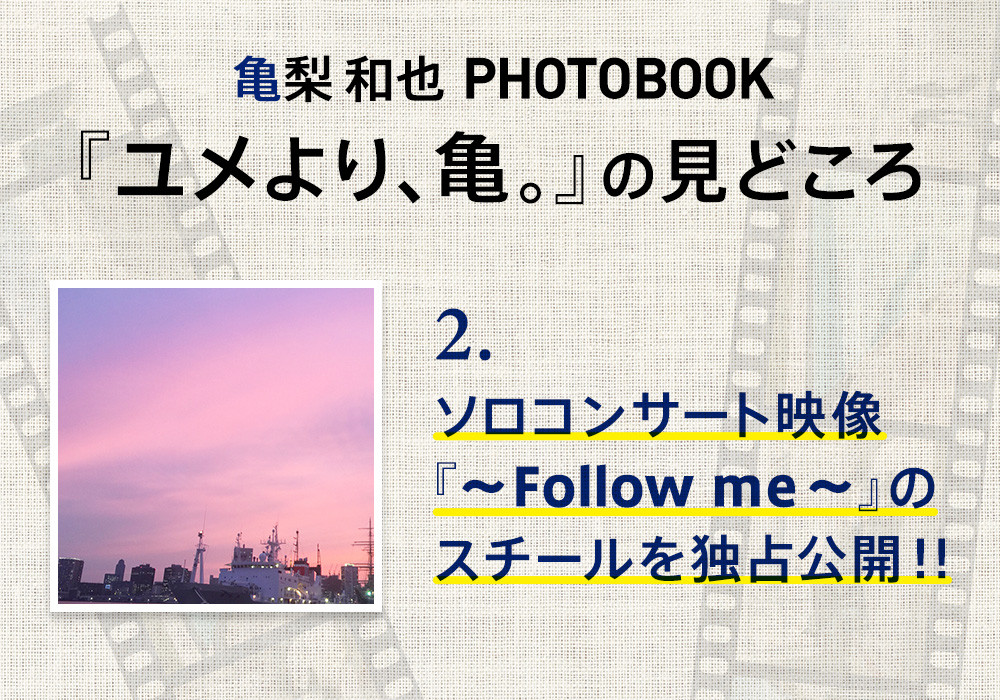 亀梨和也PHOTOBOOK『ユメより、亀。』 刊行記念イベント第2弾【特別パネル展も開催決定!】_1_2