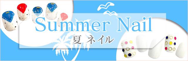 きゅんを誘う「夏」のネイルカタログ。人気ネイルサロンによる最新デザインをお届け!サロン派もセルフ派も必見。種類豊富なアートのなかから、あなたの印象アップを叶えるお気に入りを見つけて♪