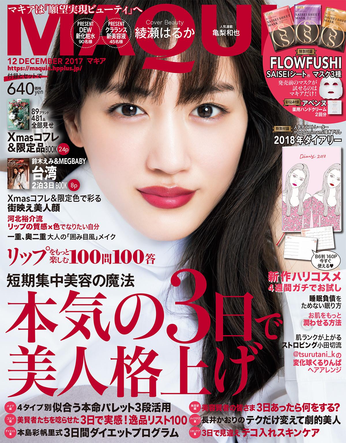 【マキア12月号試し読み】大特集は本気の3日で美人格上げ!
