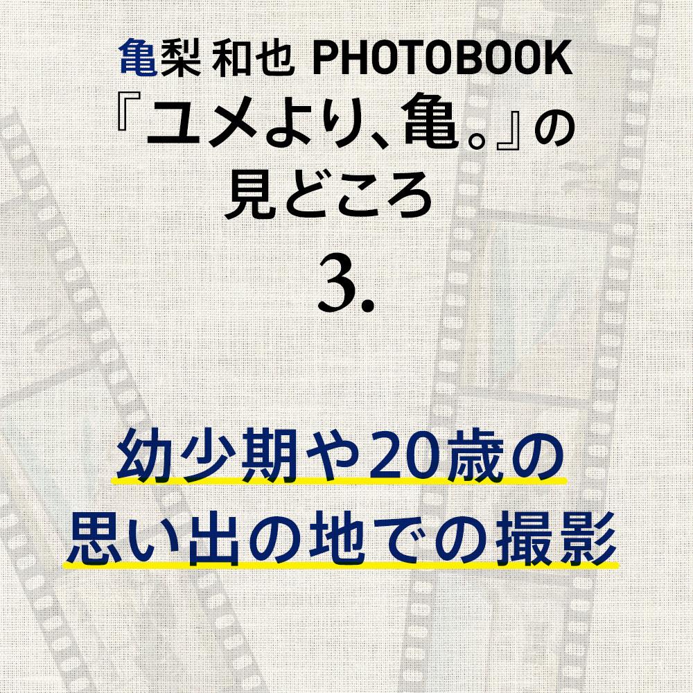 亀梨和也PHOTOBOOK『ユメより、亀。』 2018年2月23日自身の誕生日に発売決定!【予約受付中】_1_3