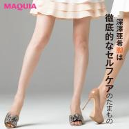 徹底的なセルフケアで立ち姿まで美しく! 深澤亜希流マッサージ&愛用脚コスメ