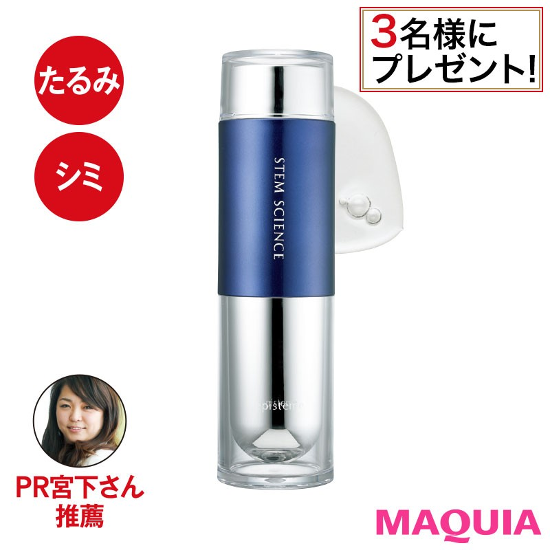 潤いプラスαの効果あり!1万円台で買える化粧水【総計14名様にプレゼント】_1_5