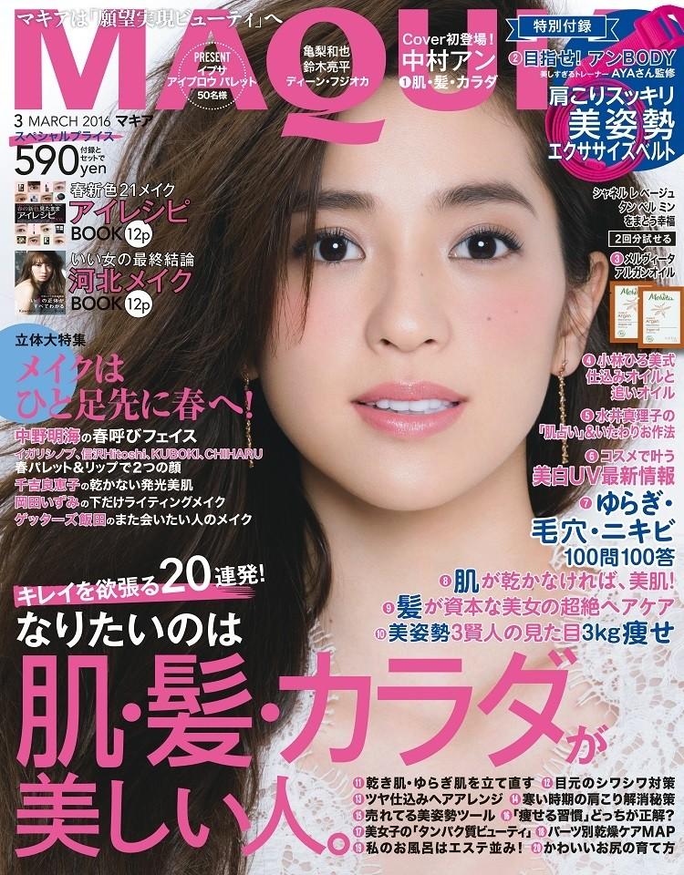 中村アンさんが表紙のマキア3月号☆ 見どころはこちら!