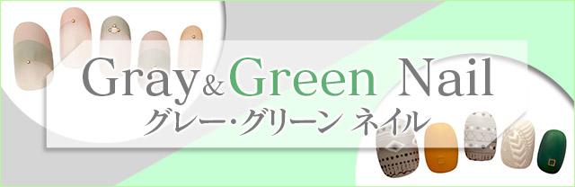 きゅんを誘う「グレー・グリーン」のネイルカタログ。人気ネイルサロンによる最新デザインをお届け!サロン派もセルフ派も必見。種類豊富なアートのなかから、あなたの印象アップを叶えるお気に入りを見つけて♪
