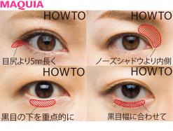 「黒目が小さくて幼い雰囲気に見える……」目悩み解消テクでパッチリデカ目に!