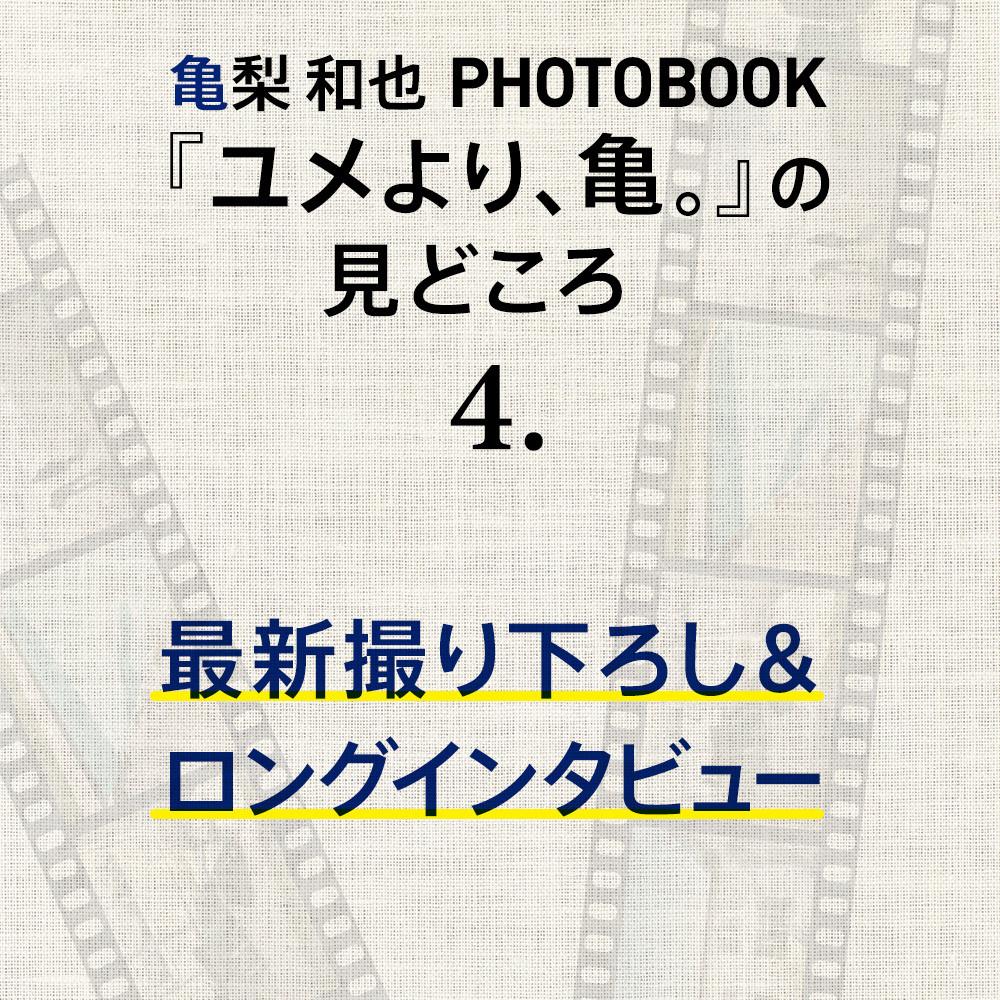 亀梨和也PHOTOBOOK『ユメより、亀。』 2018年2月23日自身の誕生日に発売決定!【予約受付中】_1_4