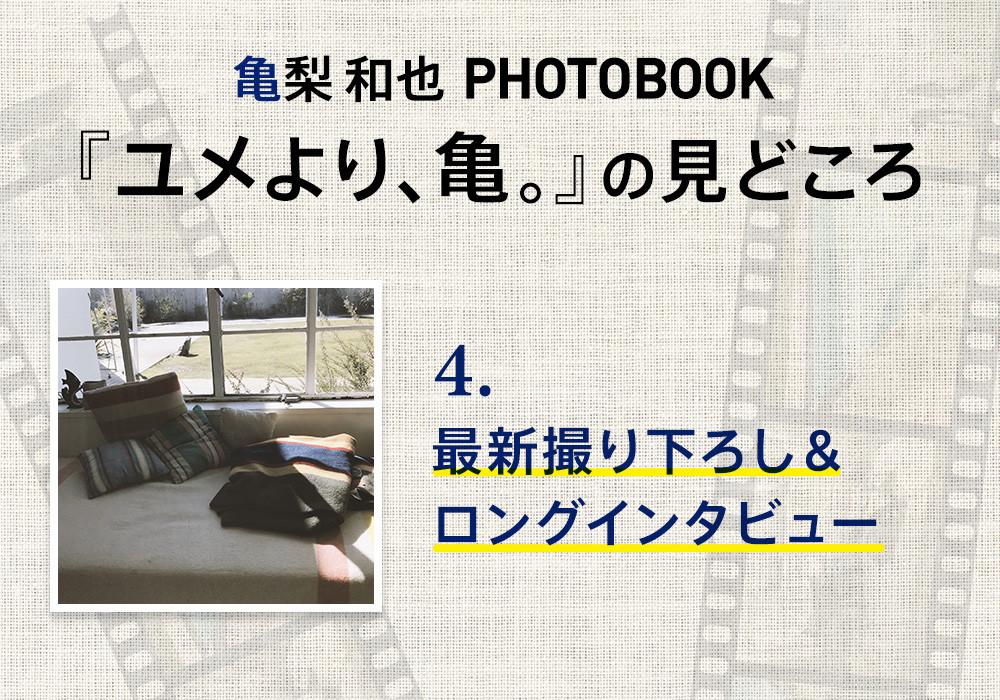 亀梨和也PHOTOBOOK『ユメより、亀。』 刊行記念イベント第2弾【特別パネル展も開催決定!】_1_4