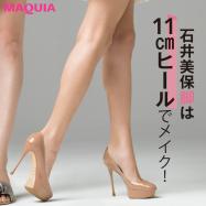 毎日のマッサージで徹底的にむくみ取り! 石井美保さんの丸秘美脚ケア