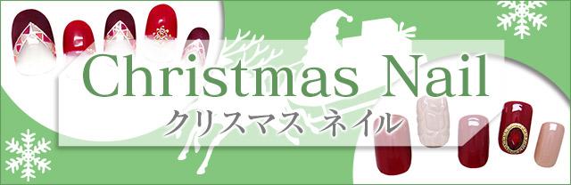 きゅんを誘う「クリスマス」のネイルカタログ。人気ネイルサロンによる最新デザインをお届け!サロン派もセルフ派も必見。種類豊富なアートのなかから、あなたの印象アップを叶えるお気に入りを見つけて♪
