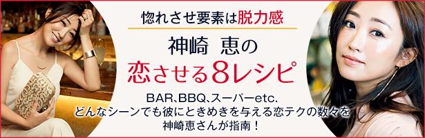 BAR、BBQ、スーパーetc.どんなシーンでも彼にときめきを与える恋テクの数々を神崎恵さんが指南!