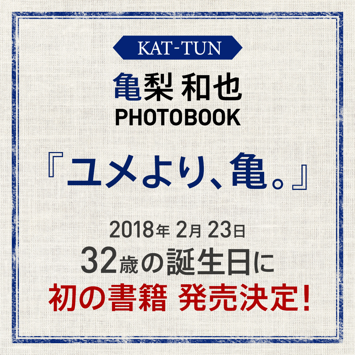 亀梨和也PHOTOBOOK『ユメより、亀。』 2018年2月23日自身の誕生日に発売決定!【予約受付中】