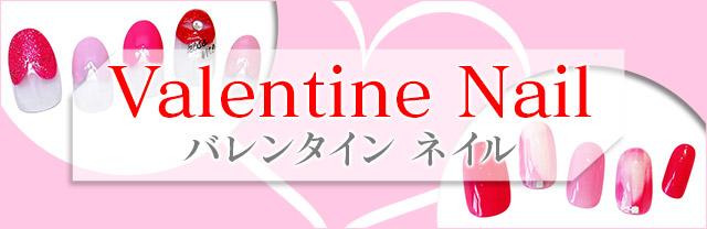 きゅんを誘う「バレンタイン」のネイルカタログ。人気ネイルサロンによる最新デザインをお届け!サロン派もセルフ派も必見。種類豊富なアートのなかから、あなたの印象アップを叶えるお気に入りを見つけて♪
