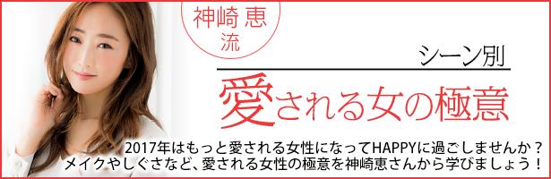 2017年はもっと愛される女性になってHAPPYに過ごしませんか? メイクやしぐさなど、愛される女性の極意を神崎恵さんから学びましょう!