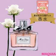 男女問わずモテる好感度高めの香り! 人気香水ランキング最新ベスト5
