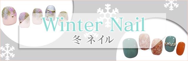 きゅんを誘う「冬」のネイルカタログ。人気ネイルサロンによる最新デザインをお届け!サロン派もセルフ派も必見。種類豊富なアートのなかから、あなたの印象アップを叶えるお気に入りを見つけて♪