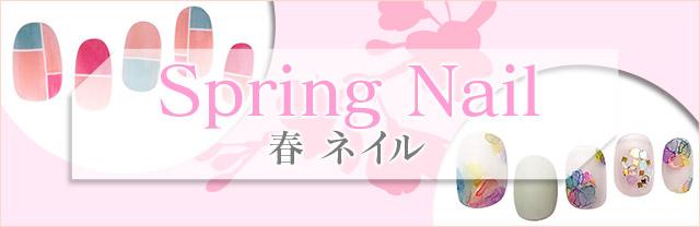 きゅんを誘う「春」のネイルカタログ。人気ネイルサロンによる最新デザインをお届け!サロン派もセルフ派も必見。種類豊富なアートのなかから、あなたの印象アップを叶えるお気に入りを見つけて♪