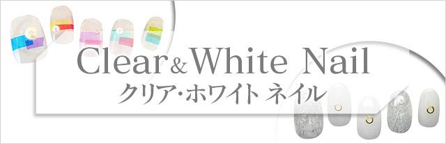 きゅんを誘う「クリア・ホワイト」のネイルカタログ。人気ネイルサロンによる最新デザインをお届け!サロン派もセルフ派も必見。種類豊富なアートのなかから、あなたの印象アップを叶えるお気に入りを見つけて♪