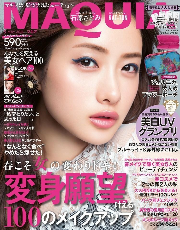 表紙は石原さとみさん♡ マキア最新号の見どころチェック!