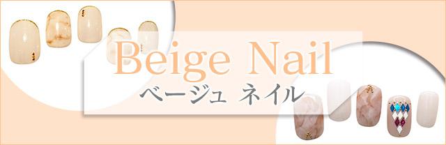 きゅんを誘う「ベージュ」のネイルカタログ。人気ネイルサロンによる最新デザインをお届け!サロン派もセルフ派も必見。種類豊富なアートのなかから、あなたの印象アップを叶えるお気に入りを見つけて♪
