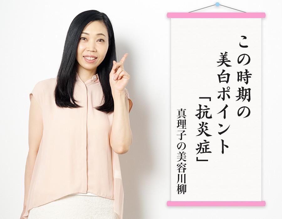 夏枯れ肌・髪・カラダ対策を水井真理子さんが指南!