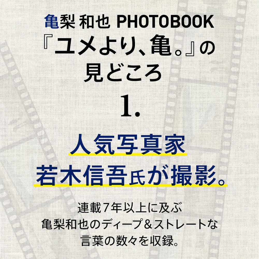 亀梨和也PHOTOBOOK『ユメより、亀。』 2018年2月23日自身の誕生日に発売決定!【予約受付中】_1_1