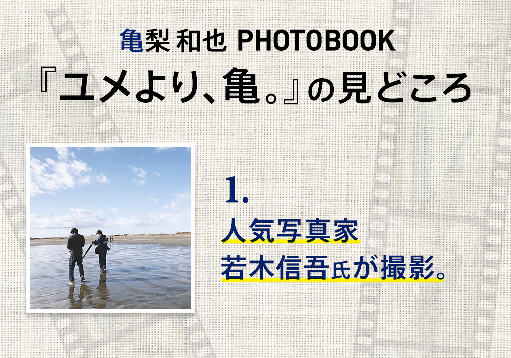亀梨和也PHOTOBOOK『ユメより、亀。』 刊行記念イベント第2弾【特別パネル展も開催決定!】_1_1