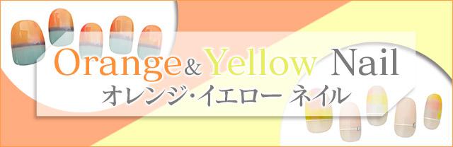 きゅんを誘う「イエロー・オレンジ」のネイルカタログ。人気ネイルサロンによる最新デザインをお届け!サロン派もセルフ派も必見。種類豊富なアートのなかから、あなたの印象アップを叶えるお気に入りを見つけて♪