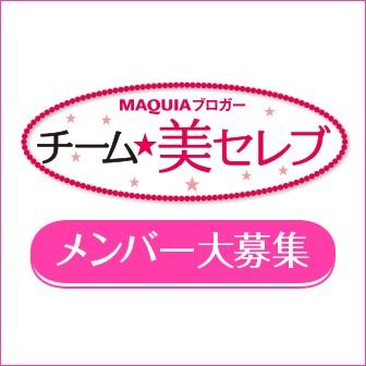 マキア専属ブロガー「チーム★美セレブ」2016年度メンバー募集スタート!