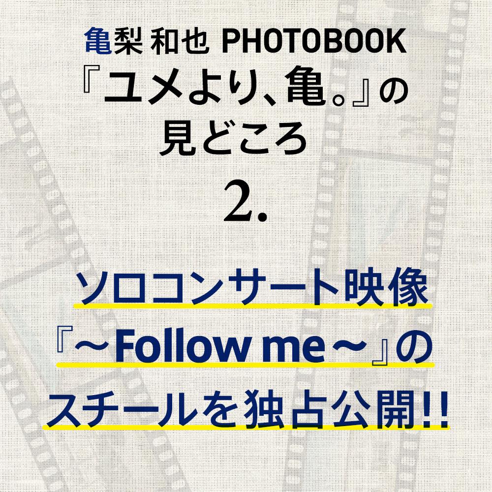 亀梨和也PHOTOBOOK『ユメより、亀。』 2018年2月23日自身の誕生日に発売決定!【予約受付中】_1_2