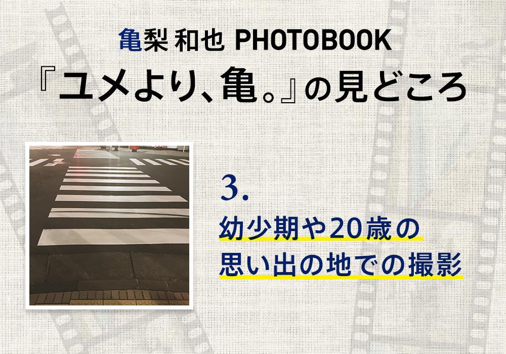 亀梨和也PHOTOBOOK『ユメより、亀。』 刊行記念イベント第2弾【特別パネル展も開催決定!】_1_3