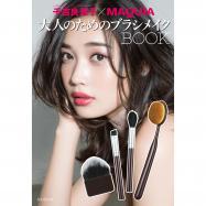 「千吉良恵子×MAQUIA 大人のためのブラシメイクBOOK」11月22日に発売決定!
