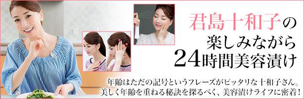 年齢はただの記号というフレーズがピッタリな十和子さん。美しく年齢を重ねる秘訣を探るべく、美容漬けライフに密着!