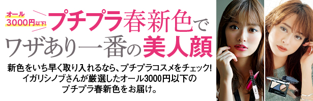 新色をいち早く取り入れるなら、プチプラコスメをチェック! イガリシノブさんが厳選したオール3000円以下のプチプラ春新色をお届け。