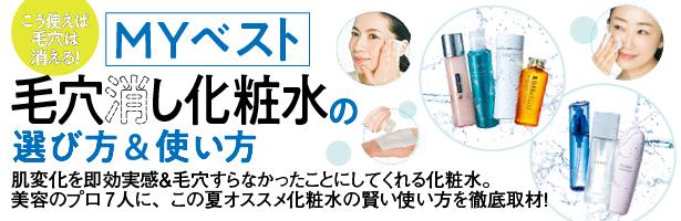 肌変化を即効実感&毛穴すらなかったことにしてくれる化粧水。美容のプロ7人に、この夏オススメ化粧水の賢い使い方を徹底取材!