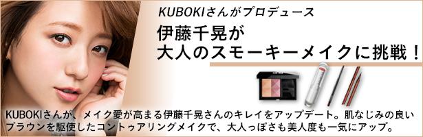 KUBOKIさんが、メイク愛が高まる伊藤千晃さんのキレイをアップデート。肌なじみの良いブラウンを駆使したコントゥアリングメイクで、大人っぽさも美人度も一気にアップ。