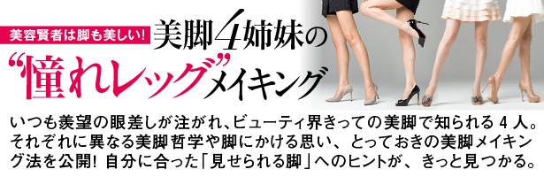 ビューティ界きっての美脚で知られる美女4人が、美脚哲学や脚にかける思い、美脚メイキング法を大公開!