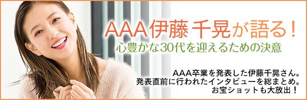 AAA卒業を発表した伊藤千晃さん。発表直前に行われたインタビューを総まとめ。お宝ショットも大放出!