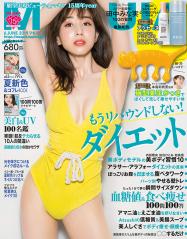 マキア6月号本日発売。表紙は美ボディが眩しい田中みな実さん。大特集は、もうリバウンドしない!ダイエット。付録は本島さん監修猫型かっさ&アクセーヌ名品2品、夏新色BOOKも!