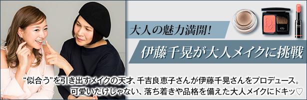 """""""似合う""""を引き出すメイクの天才、千吉良恵子さんが伊藤千晃さんプロデュース。可愛いだけじゃない、落ち着きや品格を備えた大人メイクにドキッ♡"""